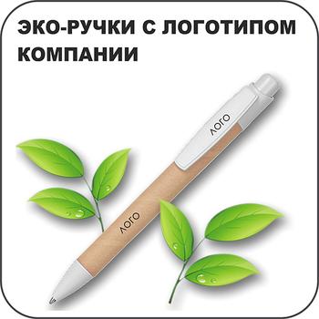 Эко ручки своими руками