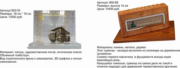 Вип сувенирные подарки на строительную тему в Усть-Улагане,Невельске