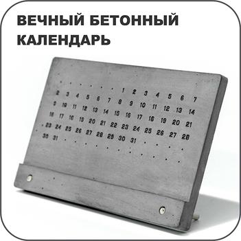 Бетон календарь состав керамзитобетона м150 пропорции